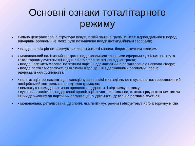 Основні ознаки тоталітарного режиму сильно централізована структура влади, в ...