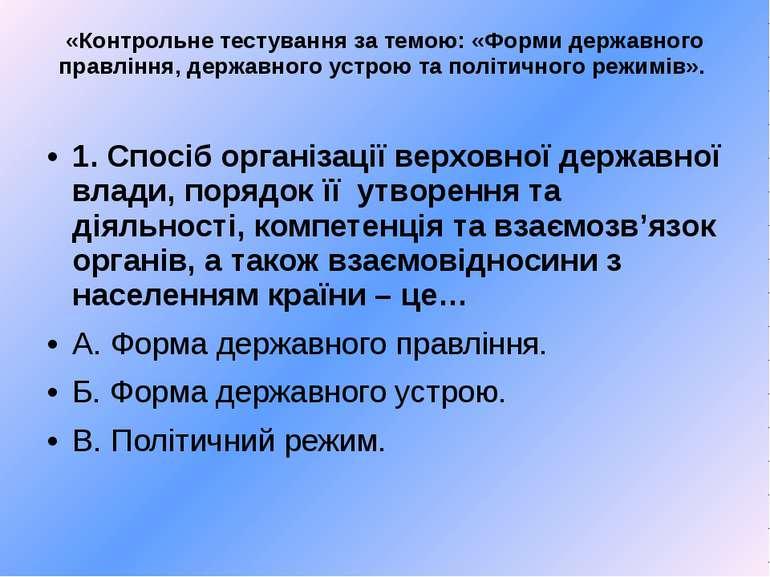 «Контрольне тестування за темою: «Форми державного правління, державного устр...