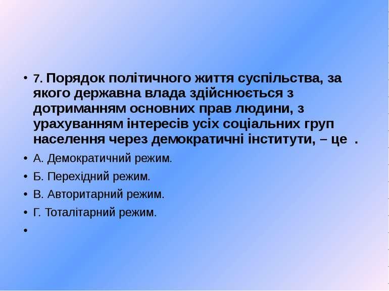 7. Порядок політичного життя суспільства, за якого державна влада здійснюєтьс...
