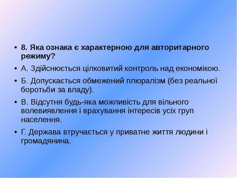 8. Яка ознака є характерною для авторитарного режиму? 8. Яка ознака є характе...