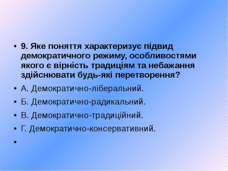 9. Яке поняття характеризує підвид демократичного режиму, особливостями якого...