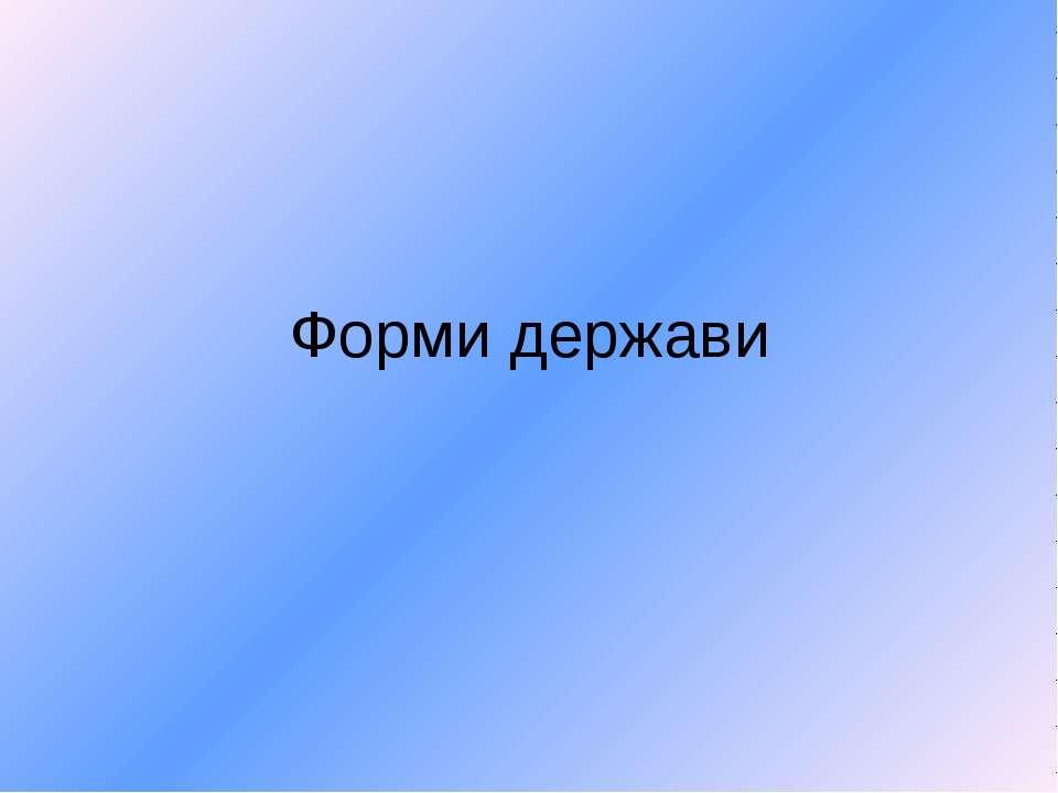 Форми держави