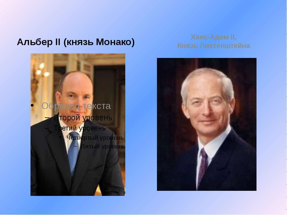 Альбер II (князь Монако) Альбер II (князь Монако)