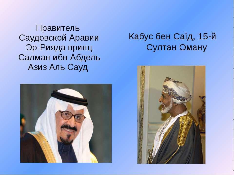 Правитель Саудовской Аравии Эр-Рияда принц Салман ибн Абдель Азиз Аль Сауд