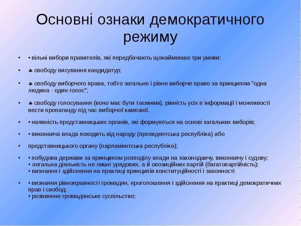 Основні ознаки демократичного режиму • вільні вибори правителів, які передбач...