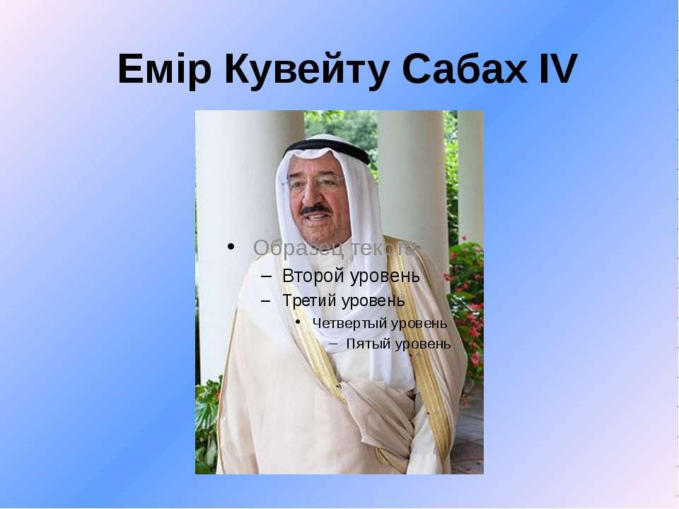 Емір Кувейту Сабах IV Емір Кувейту Сабах IV