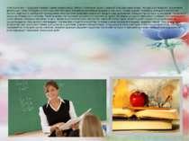 Робота вчителя – передавати знання і навики учням у школі. Вчителі початкових...