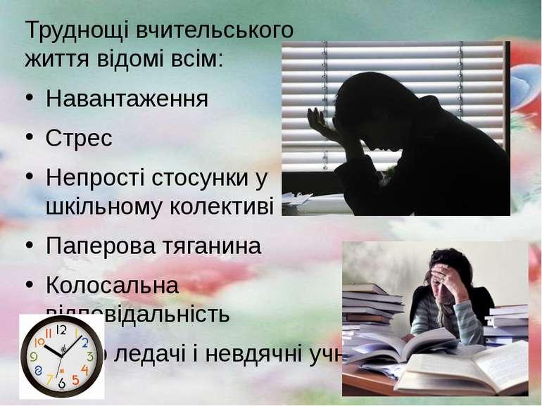 Труднощі вчительського життя відомі всім: Навантаження Стрес Непрості стосунк...