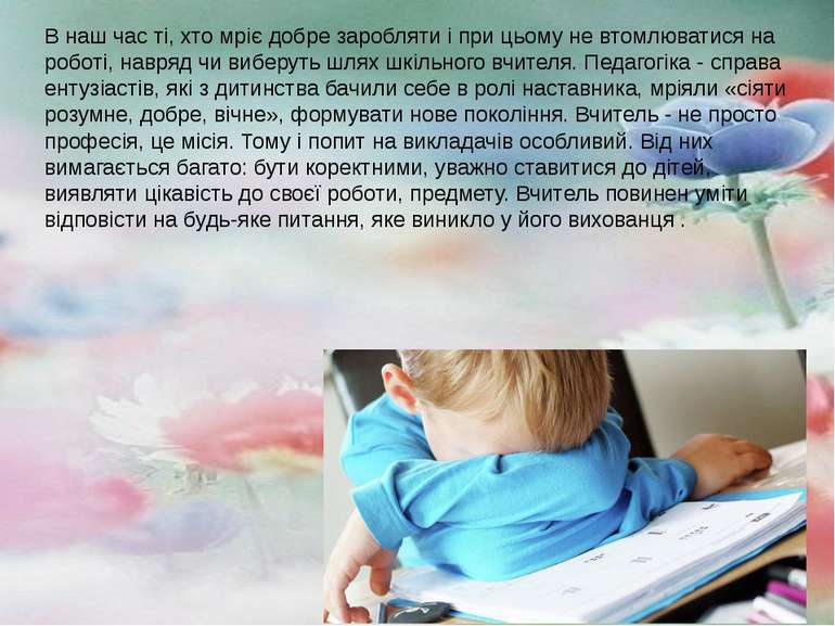 В наш час ті, хто мріє добре заробляти і при цьому не втомлюватися на роботі,...