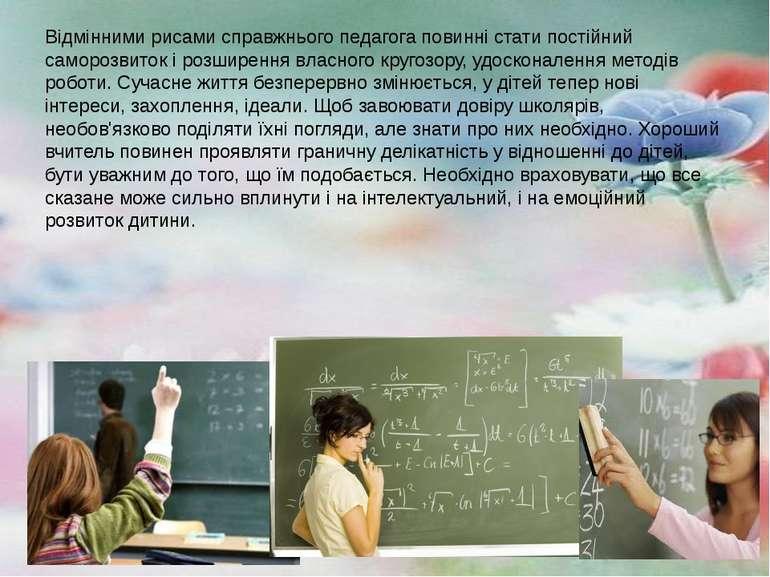 Відмінними рисами справжнього педагога повинні стати постійний саморозвиток і...