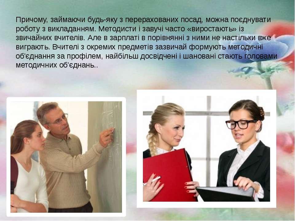 Причому, займаючи будь-яку з перерахованих посад, можна поєднувати роботу з в...