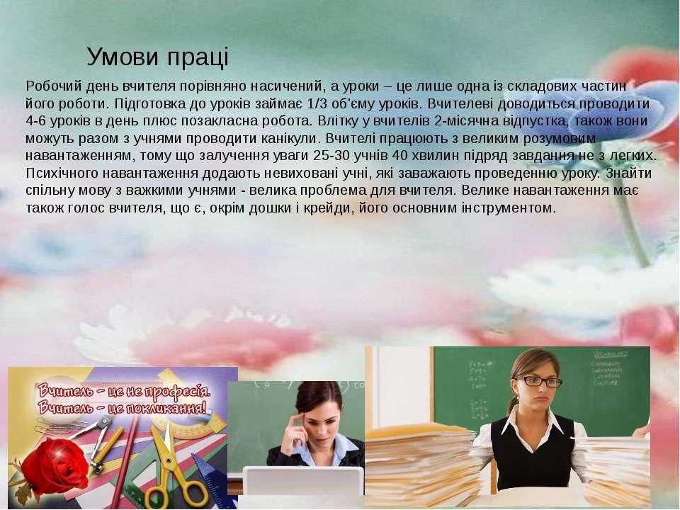 Умови праці Робочий день вчителя порівняно насичений, а уроки – це лише одна ...