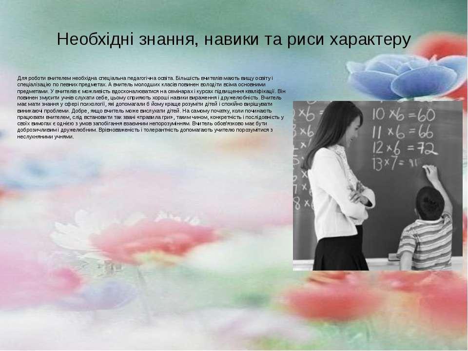 Необхідні знання, навики та риси характеру Для роботи вчителем необхідна спец...