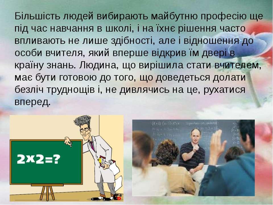 Більшість людей вибирають майбутню професію ще під час навчання в школі, і на...