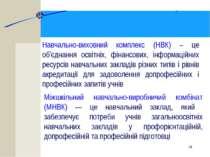 * Навчально-виховний комплекс (НВК) – це об'єднання освітніх, фінансових, інф...