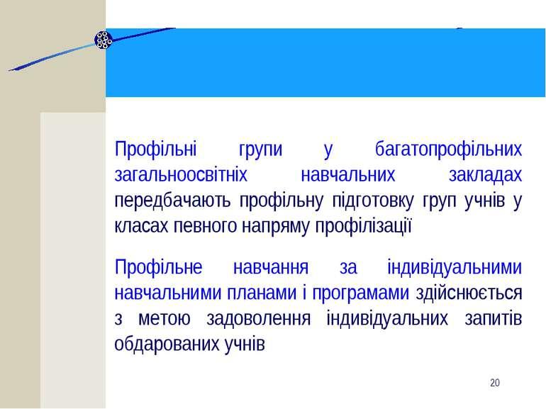 * Профільні групи у багатопрофільних загальноосвітніх навчальних закладах пер...