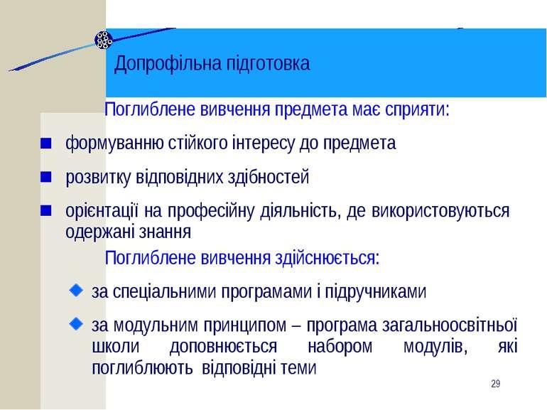 * Допрофільна підготовка Поглиблене вивчення предмета має сприяти: формуванню...