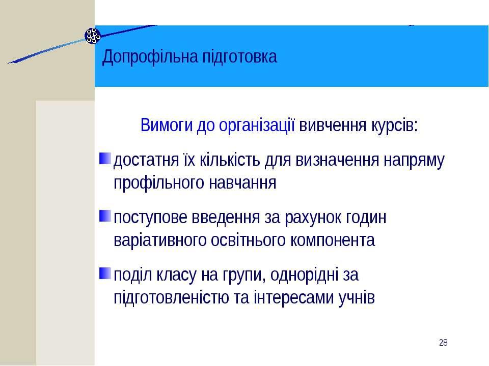 * Допрофільна підготовка Вимоги до організації вивчення курсів: достатня їх к...