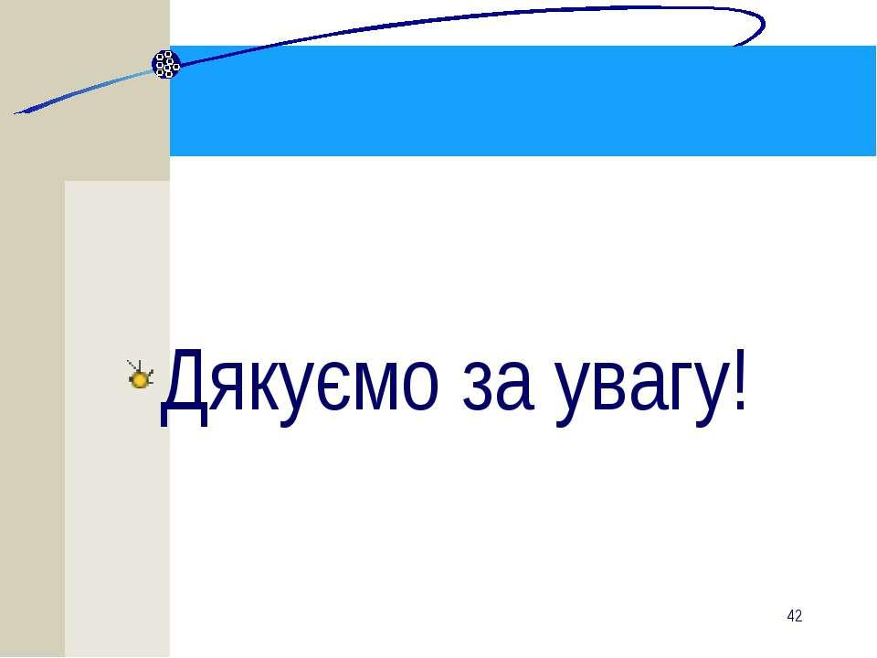 Дякуємо за увагу! *