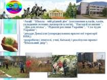 """Акції' """"Школа - мій рідний дім"""" (озеленення класів, холів, складання зелених ..."""