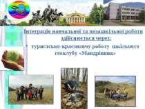 Інтеграція навчальної та позашкільної роботи здійснюється через: туристсько-к...