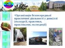 Екологічне виховання на уроках і в позаурочній діяльності Організація безпосе...