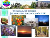Персональні виставки, фотовиставки вчителів, учнів НВК