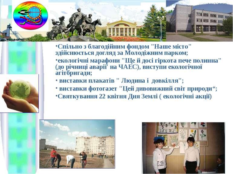 """Спільно з благодійним фондом """"Наше місто"""" здійснюється догляд за Молодіжним п..."""