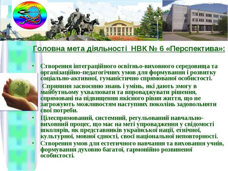 Головна мета діяльності НВК № 6 «Перспектива»: Створення інтеграційного освіт...