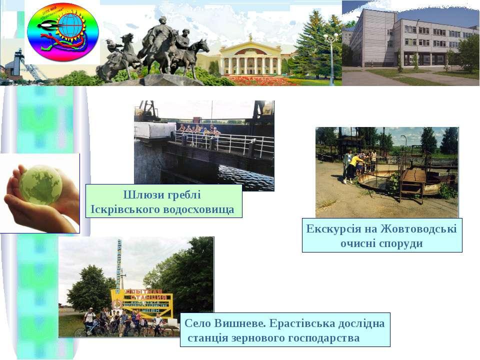Село Вишневе. Ерастівська дослідна станція зернового господарства Шлюзи гребл...