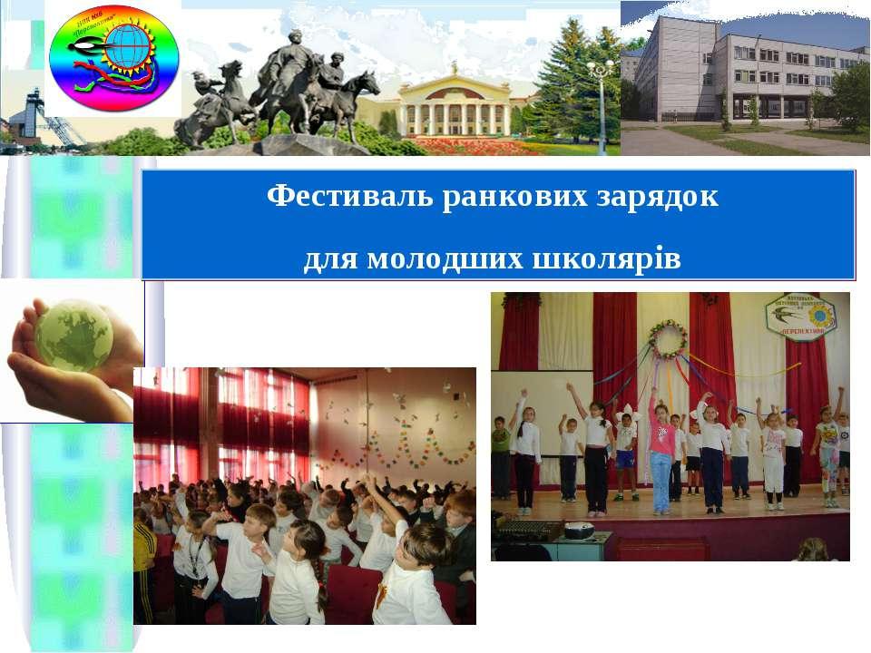 Фестиваль ранкових зарядок для молодших школярів