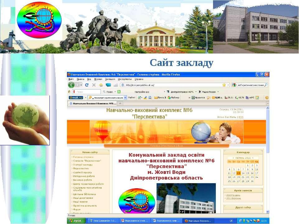 Сайт закладу