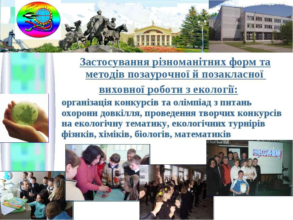 Застосування різноманітних форм та методів позаурочної й позакласної виховної...