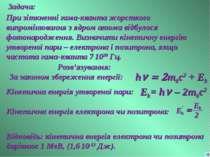 Задача: При зіткненні гама-кванта жорсткого випромінювання з ядром атома відб...