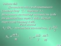 Задача №6 Розв'язання A0=lN0 – початкова активність,