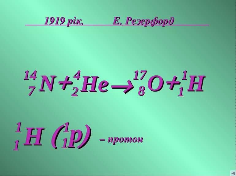 1919 рік. Е. Резерфорд H 1 1 + ® + – протон
