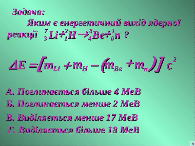 Задача: Яким є енергетичний вихід ядерної реакції А. Поглинається більше 4 Ме...