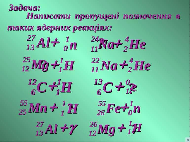 Задача: Написати пропущені позначення в таких ядерних реакціях: ? ? ? ? ?