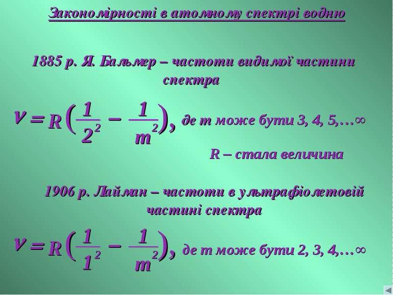 Закономірності в атомному спектрі водню 1885 р. Я. Бальмер – частоти видимої ...