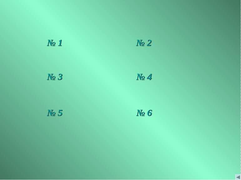 № 1 № 2 № 4 № 3 № 5 № 6