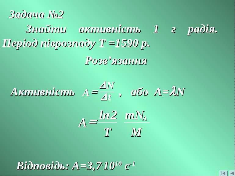 Задача №2 Знайти активність 1 г радія. Період піврозпаду Т =1590 р. Розв'язан...
