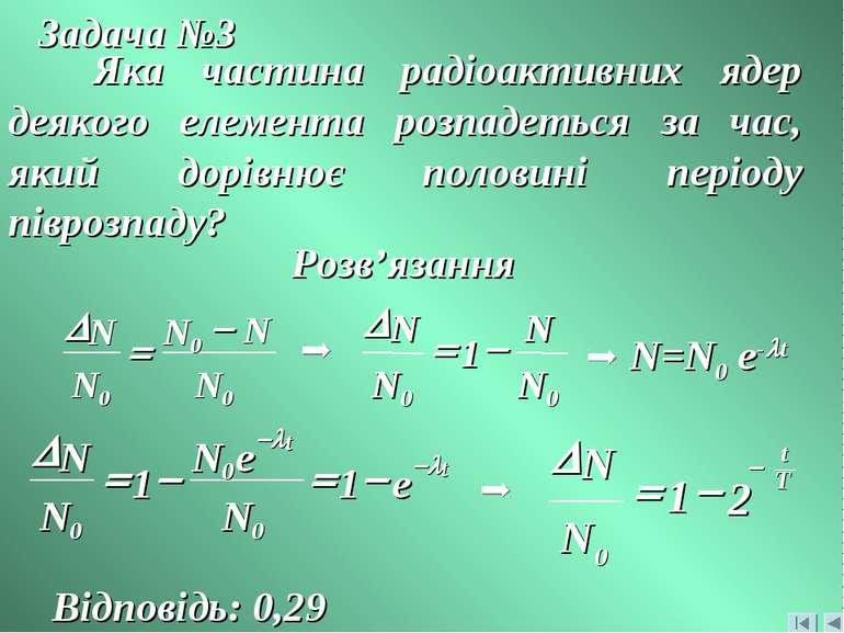 Задача №3 Яка частина радіоактивних ядер деякого елемента розпадеться за час,...