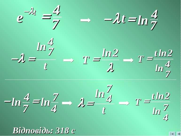 Відповідь: 318 с