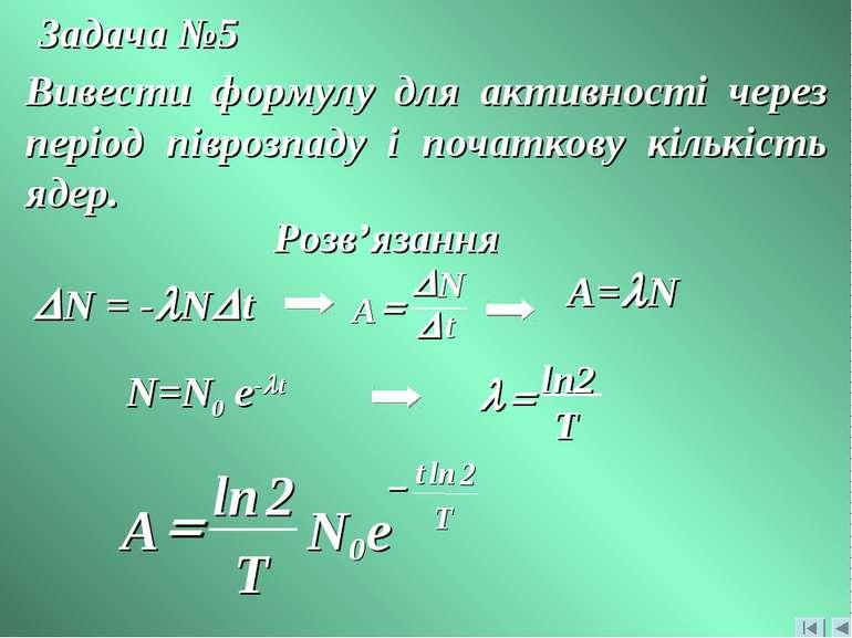 Задача №5 Вивести формулу для активності через період піврозпаду і початкову ...