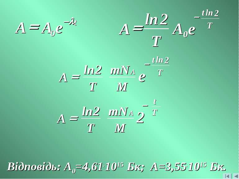 Відповідь: A0=4,61.1015 Бк; А=3,55.1015 Бк.