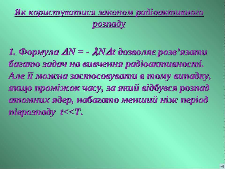 Як користуватися законом радіоактивного розпаду 1. Формула DN = - lNDt дозвол...