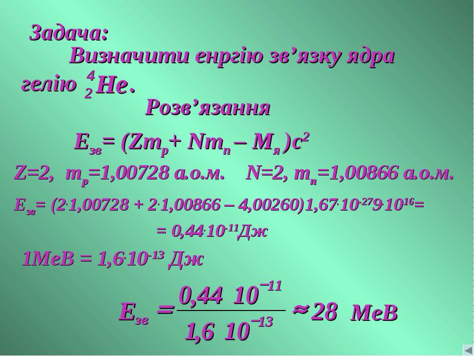 Задача: Розв'язання Eзв= (Zmp+ Nmn – Mя )c2 Z=2, mp=1,00728 а.о.м. N=2, mn=1,...