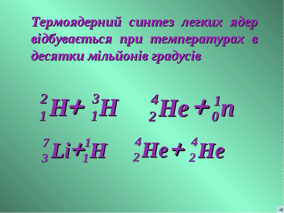 Термоядерний синтез легких ядер відбувається при температурах в десятки мільй...