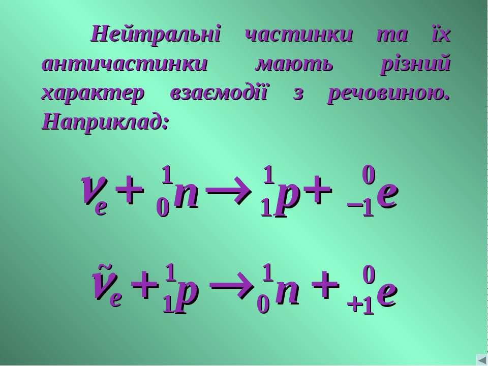Нейтральні частинки та їх античастинки мають різний характер взаємодії з речо...