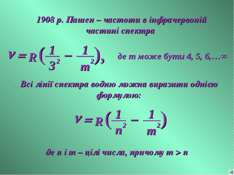 1908 р. Пашен – частоти в інфрачервоній частині спектра де m може бути 4, 5, ...